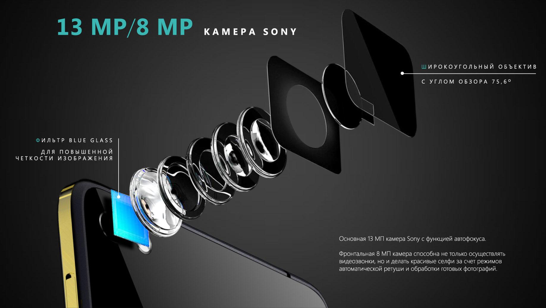 Основная 13 МП камера Sony с функцией автофокуса. Фронтальная 8 МП камера способна не только осуществлять видеозвонки, но и делать красивые селфи за счет режимов автоматической ретуши и обработки готовых фотографий.
