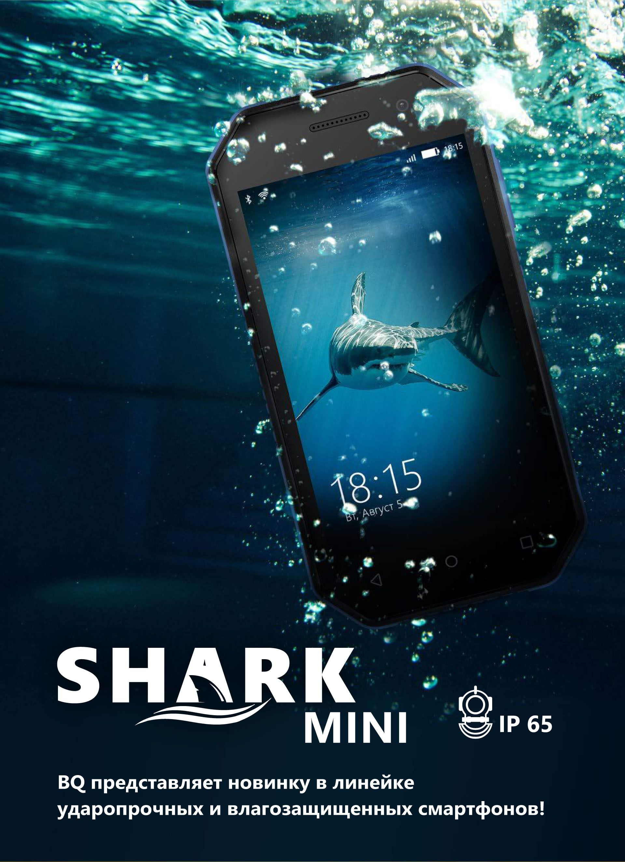 e683a13e4462 Характеристики BQ-4077 Shark Mini